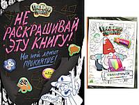 Раскраски Гравити Фолз Не раскрашивай эту книгу! + книжка открыток для раскрашивания, фото 1