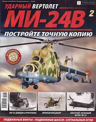 Ударный Вертолет МИ-24В №02
