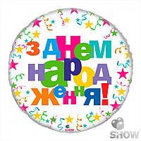 """Круг 18"""" """"З Днем Народження"""" (звезды)"""