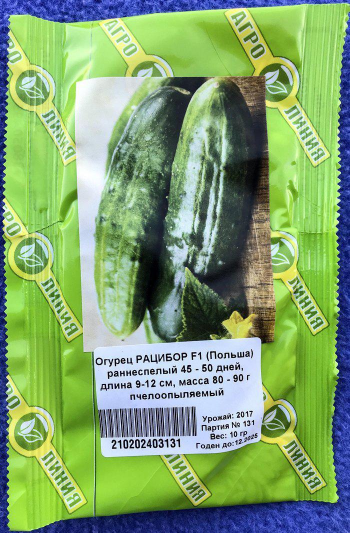Семена огурца сорт Рацибор F1 10 гр  ТМ Агролиния