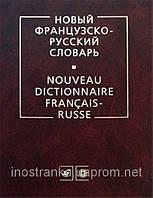 Новый французско-русский словарь.Гак В.Г.,Ганшина К.А 2005 год
