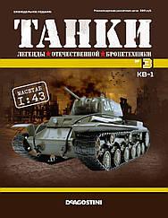 Танки №3 - Танк КВ-1
