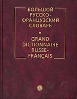Большой русско-французский словарь. Л.В. Щерба 2004 год.