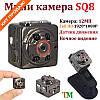 Мини камера видеорегистратор SQ8 HD 1080p Оригинал, фото 4
