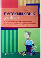 Русский язык для иностранцев. Э. В. Витковская.