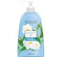 Жидкое мыло Gallus c экстрактом белого чая,  1 л (Германия)
