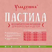 Пробник ассорти пастила+цукаты, 300 гр