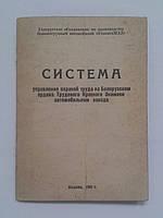 Система управления охраной труда на Белорусском автомобильном заводе 1984 год