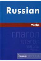 Russian verbs.I.S.Milovanova