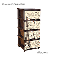 """Комод пластиковый с рисунком """"Париж"""" коричневый Алеана"""