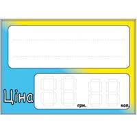 """Ценники ламинированные 02-15-14 желто-голубой 65х95мм (25шт) """"цена"""""""