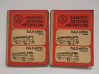 Каталог деталей автобусов ЛАЗ-695Н Львiв и ЛАЗ-697Н Турист. В 2-х частях