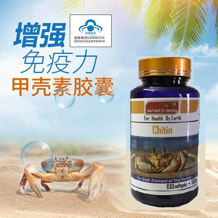 Мягкие Капсулы Хитин-Хитозан (Chitin) - 100 капсул