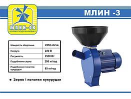 Кормоизмельчитель МЛИН ОК МЛИН-3 (измельчитель зерна, кукурузы) 2500 Вт