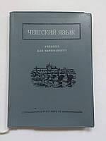 Чешский язык Учебник для начинающих. 1964 год
