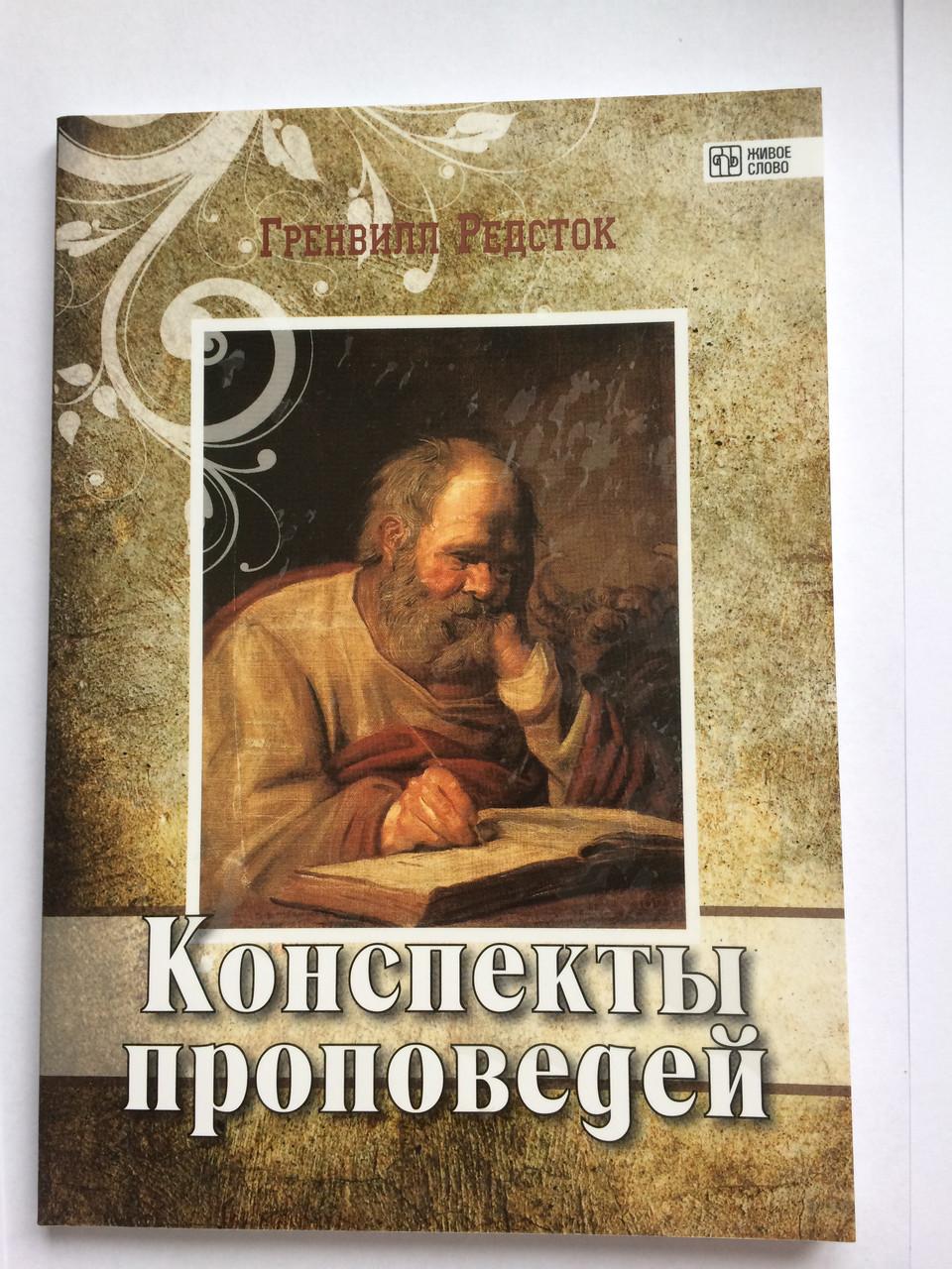Конспекти проповідей. Книги проповідей Редстока. Гренвилл Редсток