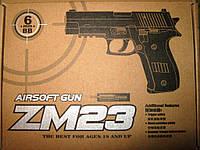 Пистолет на пульках ZM23 (металл)