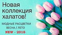 Поступление женских халатов Весна-Лето 2019!