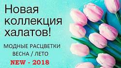 Поступление женских халатов Весна-Лето 2018!