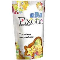 Мыло жидкое оДа 300мл Тропческая карамбола в пакете
