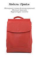 Стильный женский рюкзак. ОПТ. Украина.