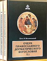 Очерк православного догматического богословия. В 2-х томах. Протоиерей Н. Малиновский