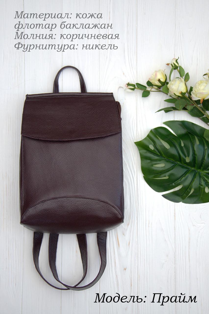 Кожаный женский рюкзак. ОПТ.