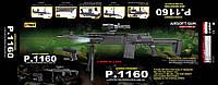 Автомат з пістолетом CYMA P.1160 (набір 2 в 1) - пневматичні, коробка 86*21,5*9 см