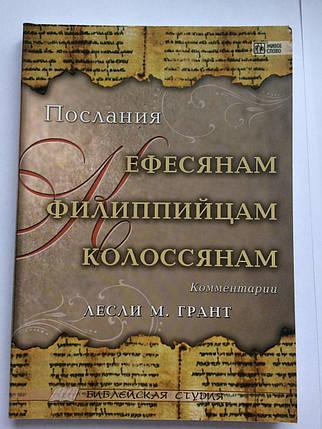 Послания к Ефесянам, к Филиппийцам, к Колосянам. Комментарии Лесли М. Грант, фото 2