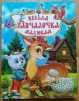 Весела навчалочка малюкам Книга для розвитку дітей