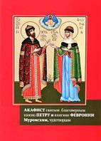 Акафист святым благоверным князю Петру и княгине Февронии