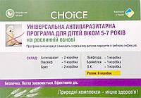 Антипаразитарная программа для детей от 5 до 7 лет (2.5 месяца)