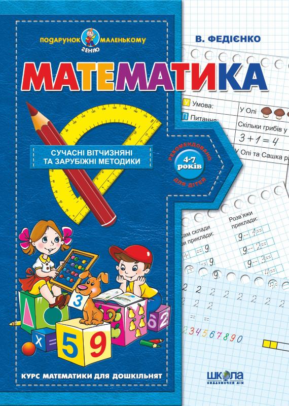Математика, пособие для дошкольников, В.Федиенко, 290378