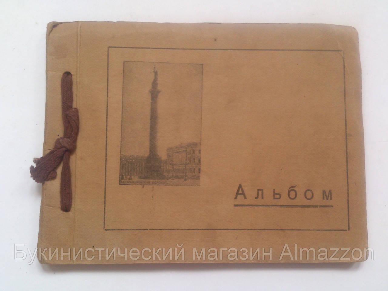 Альбом Фотоальбом 1951 год Ждановский промкомбинат