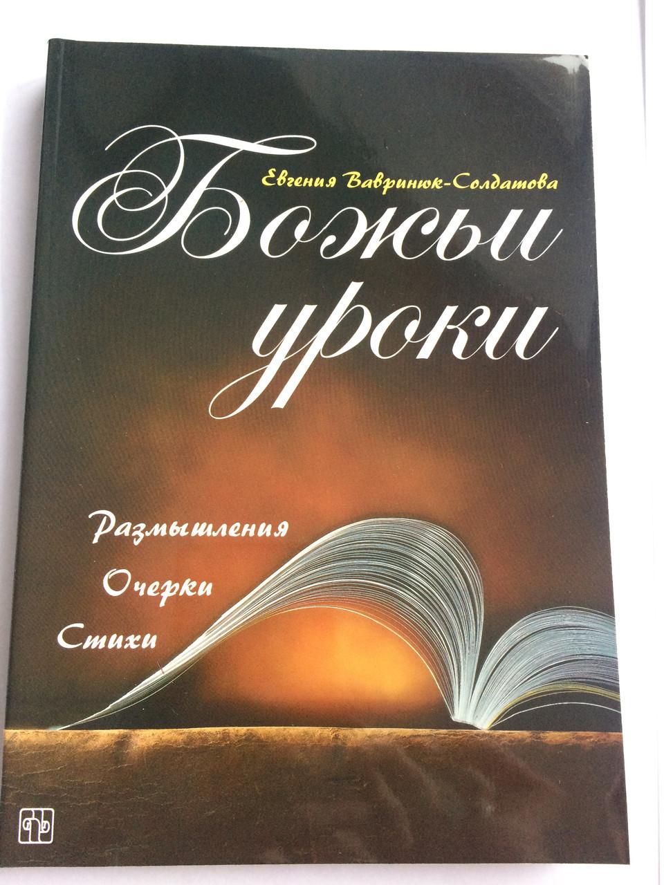 Божьи уроки. Размышления, очерки, стихи. Евгения Вавритнюк - Солдатова