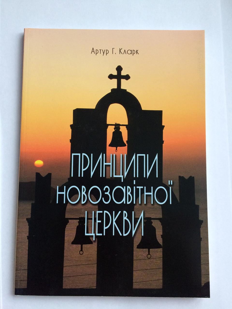 Принципи новозавітної церкви. Артур Г. Кларк