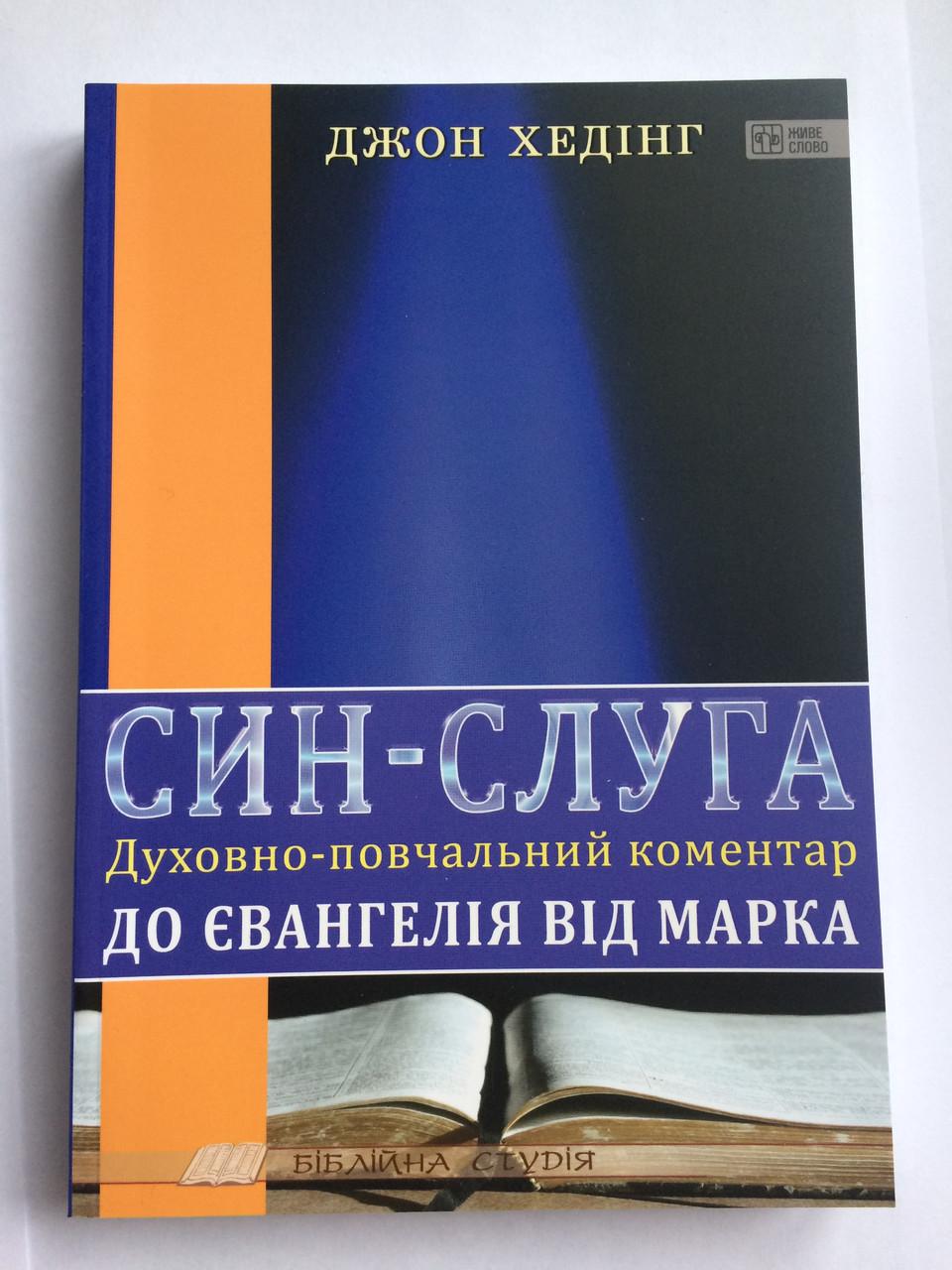 Син-Слуга. Духовно-повчальний коментар до Євангелія від Марка. Джон Хедінг