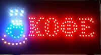 Вывеска LED Кофе 48*25