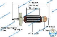 Якорь на болгарку STURM AG9514E/SAKUMA-125/900