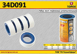 Лента уплотнительная для труб 10мх12ммх0,075мм PTFE, 5 шт. 34D091
