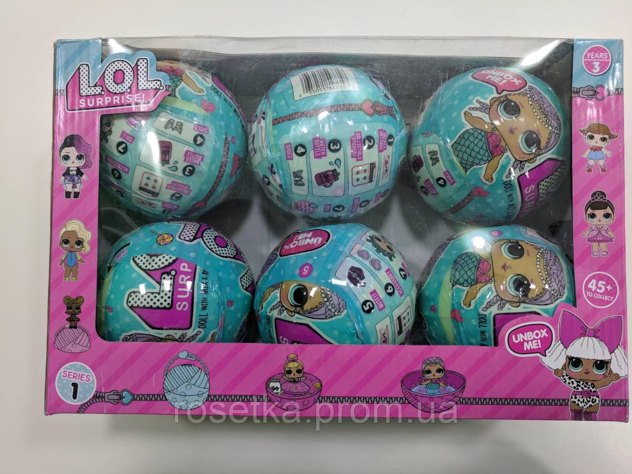Игрушка кукла в шаре LOL Surprise doll с аксессуарами 6 шт./уп., 1 серия
