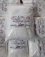 Метабисульфит натрия 1 кг (E 223)