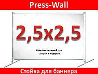 Press wall Стойка для фотозоны 2,5*2,5 м Подарок