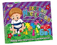 """Набор творчества 805 """"Детская мастерская для мальчиков"""" рус., """"STRATEG"""""""