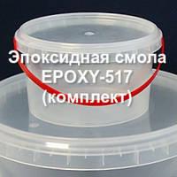Эпоксидная смола Epoxy-517 Комплект-МИКРО