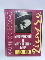 Рохас К. Мифический и магический мир Пикассо (б/у).