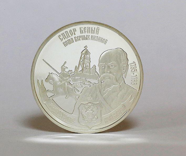 Монеты Приднестровья 2006 Сидор Белый серебро