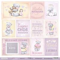 Бумага для скрапбукинга Daddy's Princess, Карточки 2 (RU), 30х30 см
