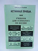 Козлов Н. Истинная правда, или Учебник для психолога по жизни (б/у).