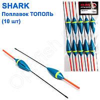 Поплавок Shark Тополь T2-35U2317U (10шт)